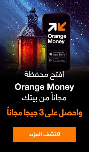 عروض Orange إنترنت رمضان 2020 Orange الأردن Ramadan Orange App