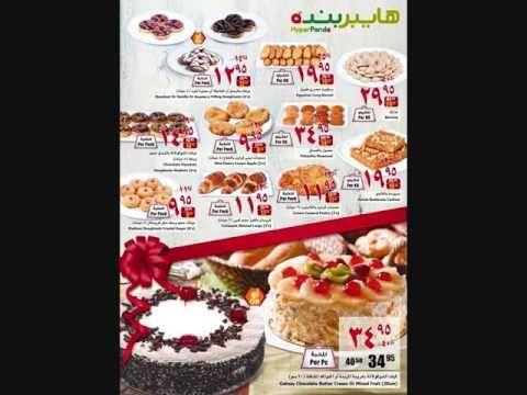 عروض رمضان من هايبر بنده Food Breakfast Oatmeal