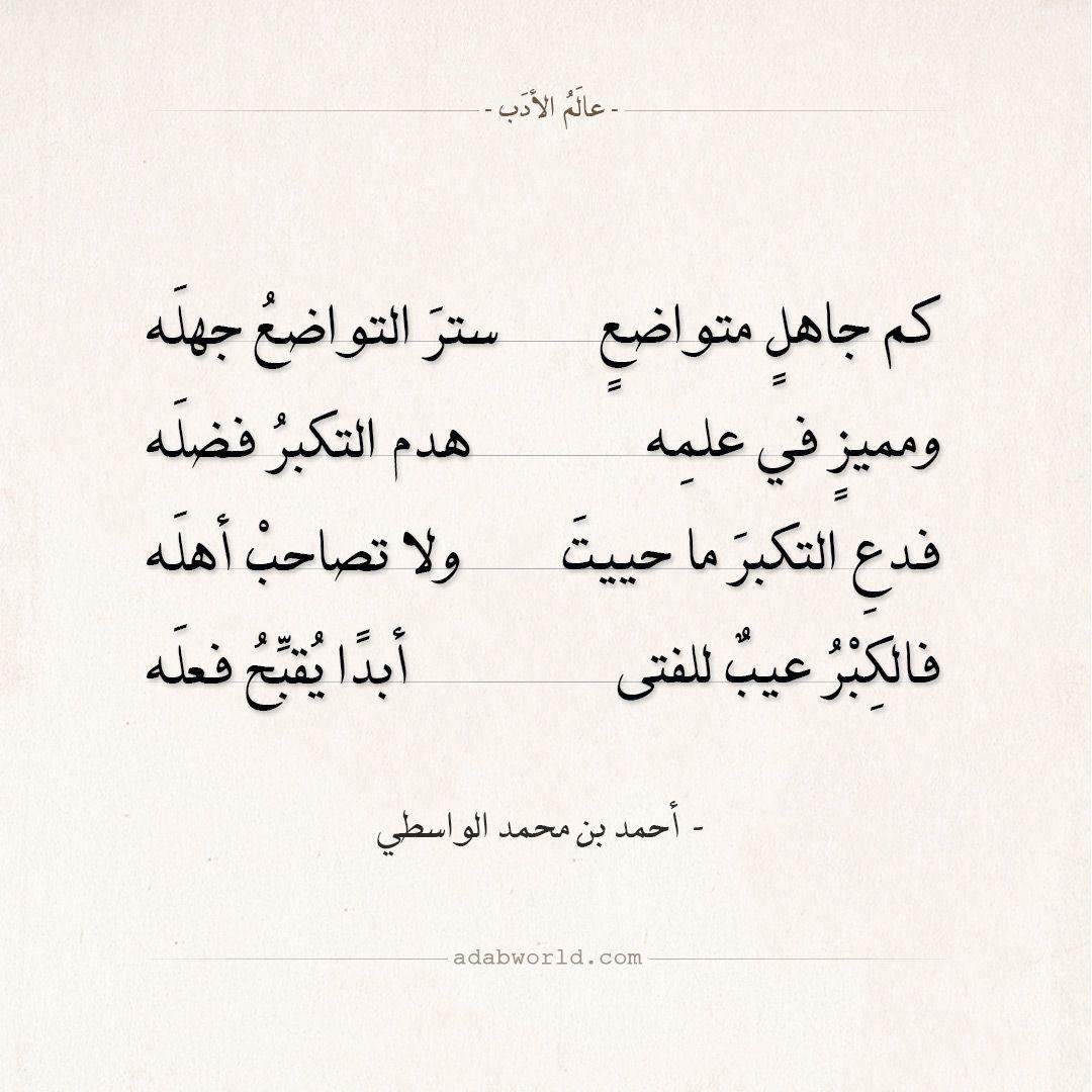 شعر أحمد بن محمد الواسطي كم جاهل متواضع عالم الأدب Words Quotes Wallpaper Quotes Arabic Quotes