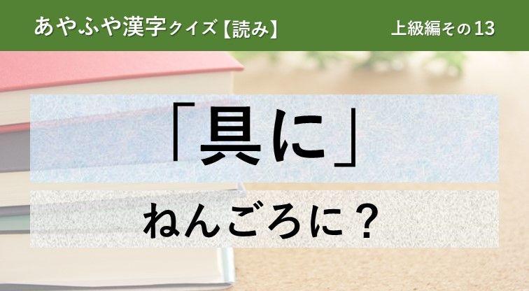 分から ない 漢字 の 読み方