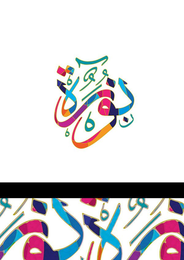 نورة Norah On Behance Arabic Calligraphy Art Islamic Art Calligraphy Arabic Calligraphy Painting