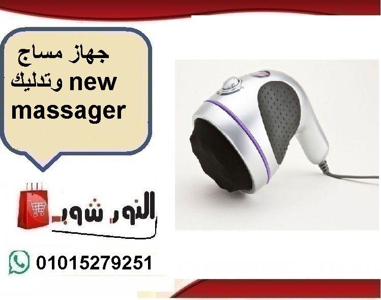 جهاز مساج وتدليك New Massager Index Massager