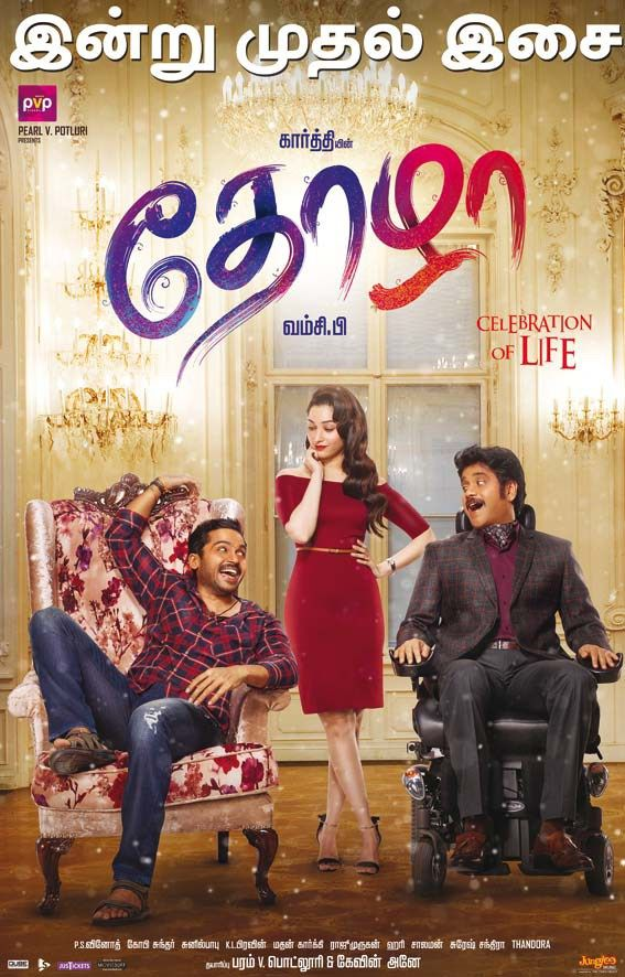 Thozha 2016 Tamil HD Movie Online Full movies online