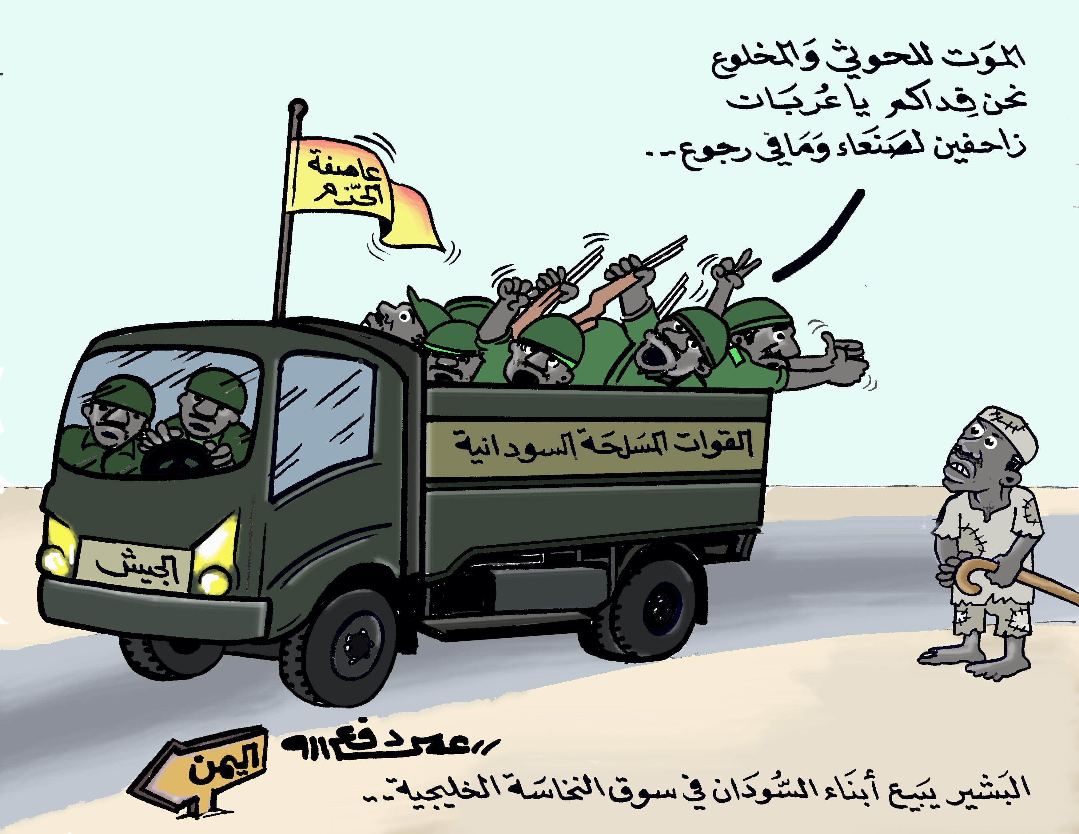 كاركاتير اليوم الموافق 22 فبراير 2017 للفنان عمر دفع الله بعنوان البشير يبع السودانيين فى سوق النخاسة الخليجية