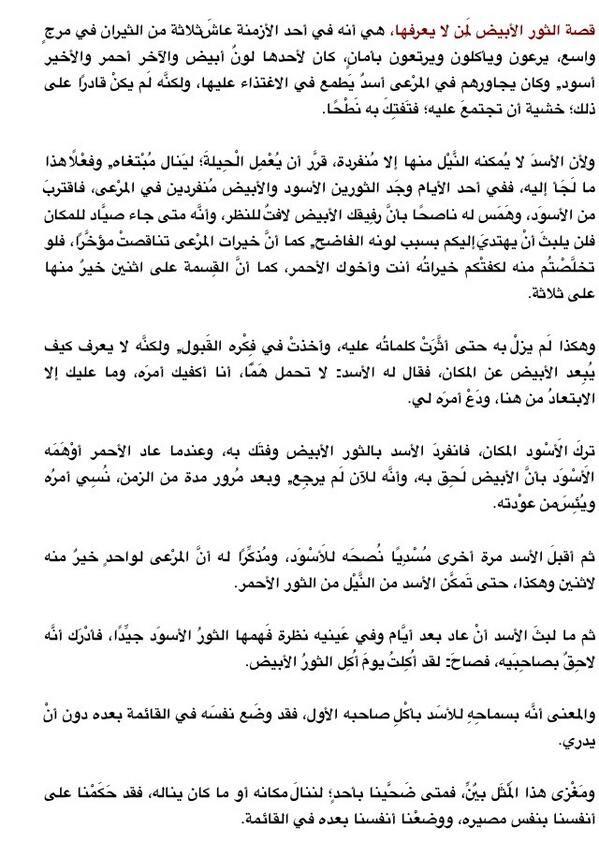 Twitter True Quotes Arabic Quotes Quotes