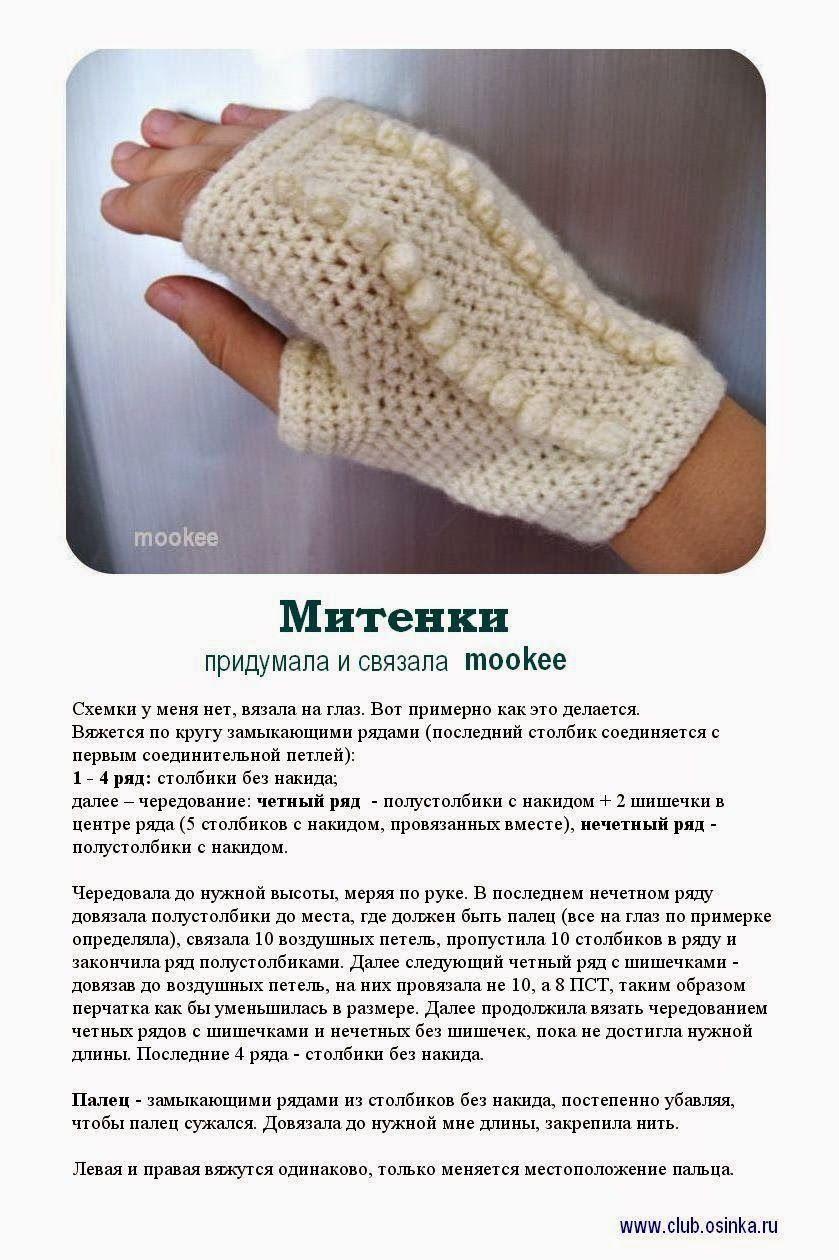 Irish crochet &: Митенки | Guantes, manoplas, mitones a crochet ...