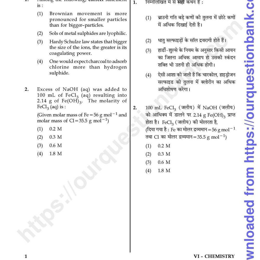 2017 Jee Main 8th April Chemistry Paper Actual Question Paper Complete Pdf Download From Website Ourquestionbankdotcom In 2020 Chemistry Paper Question Paper Jee Exam