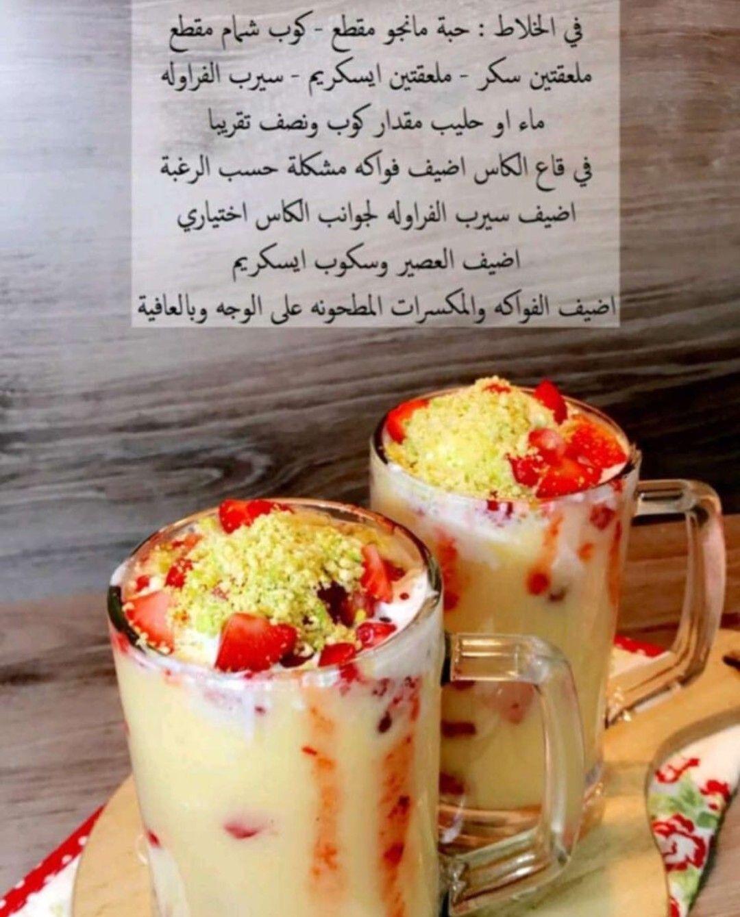 عصير بالمكسرات Food Food And Drink Coffee Drink Recipes