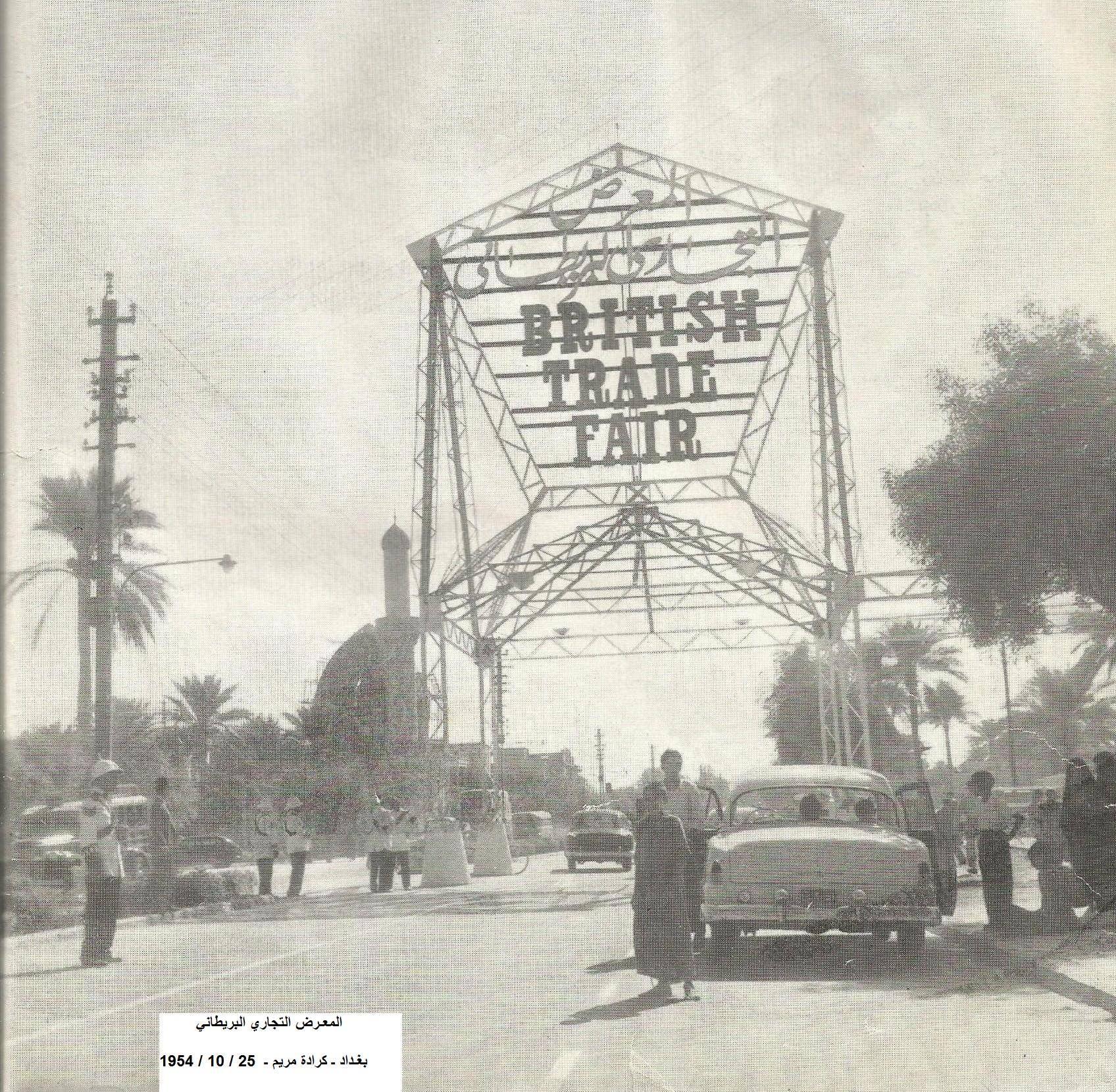صورة من العهد الملكي في العراق مدخل المعرض التجاري البريطاني كرادة مريم ـ 1954 الجامع الذي يظهر في الصورة هو جامع الشاوي ا Baghdad Iraq Baghdad Mesopotamia