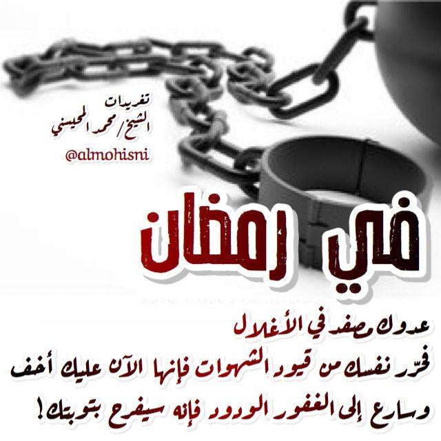 Desertrose Ramadan Kareem رمضان Ramadan Kareem Ramadan Metal Chain Link