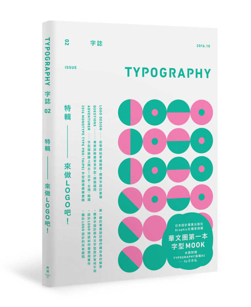 【好書推薦】值得一讀的字體書單   Book design, Typography, Logos design