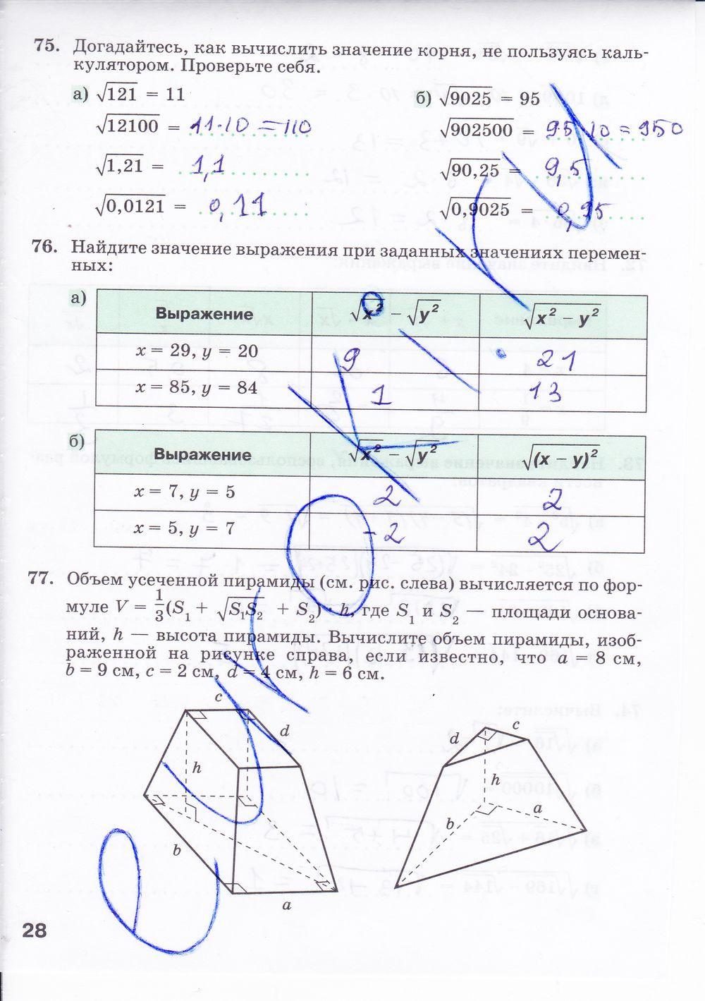 Решебник i 10 класс геометрия белянина белянин швец