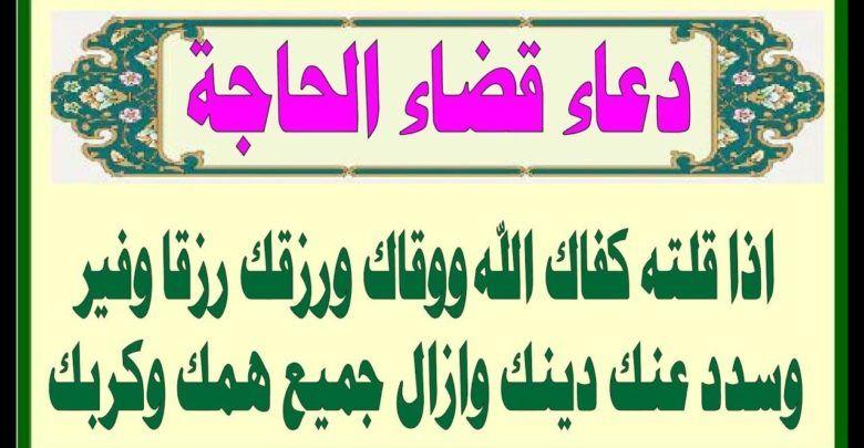 أدعية مستجابة لقضاء الحاجة وتيسير الأمور بإذن الله Arabic Calligraphy Youtube