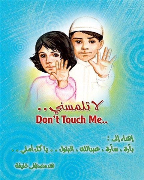 لا للتحرش جنسي لاتلمسني أول كتاب توعوي سعودي موجه للأطفال حول التحرش الجنسي صور Bulletin Boards Classroom Decor Self Development Books To Read