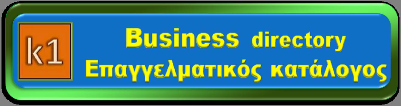 21ea8083df9 www.katalogos1.gr Επαγγελματικός κατάλογος οδηγός αγοράς,προβολής  επιχειρήσεων