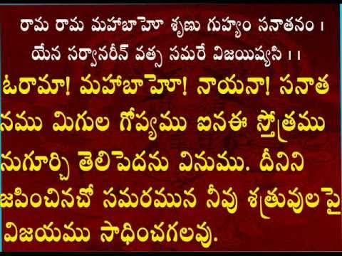 Aditya Hrudayam Stotram In Telugu Pdf