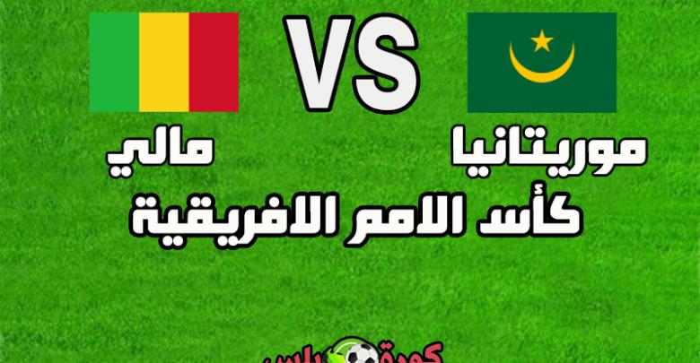 مشاهدة مباراة موريطانيا اليوم مباشر و مالي Mauritanie Vs Mali Yalla Shoot