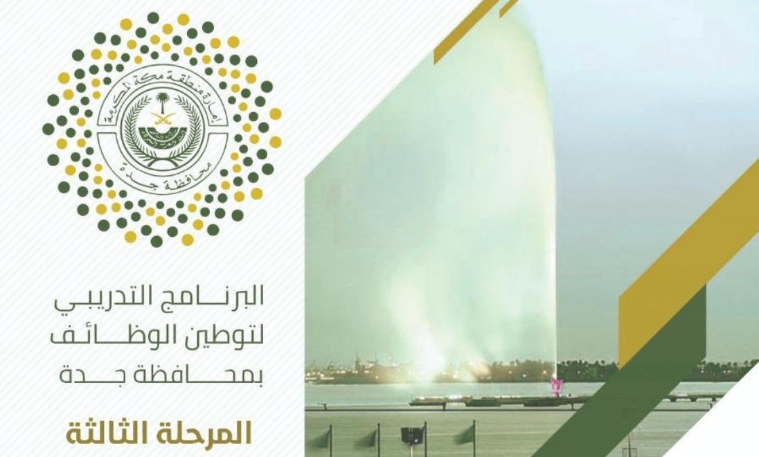 فتح التقديم بالبرنامج التدريبي لتوطين الوظائف بمحافظة جدة