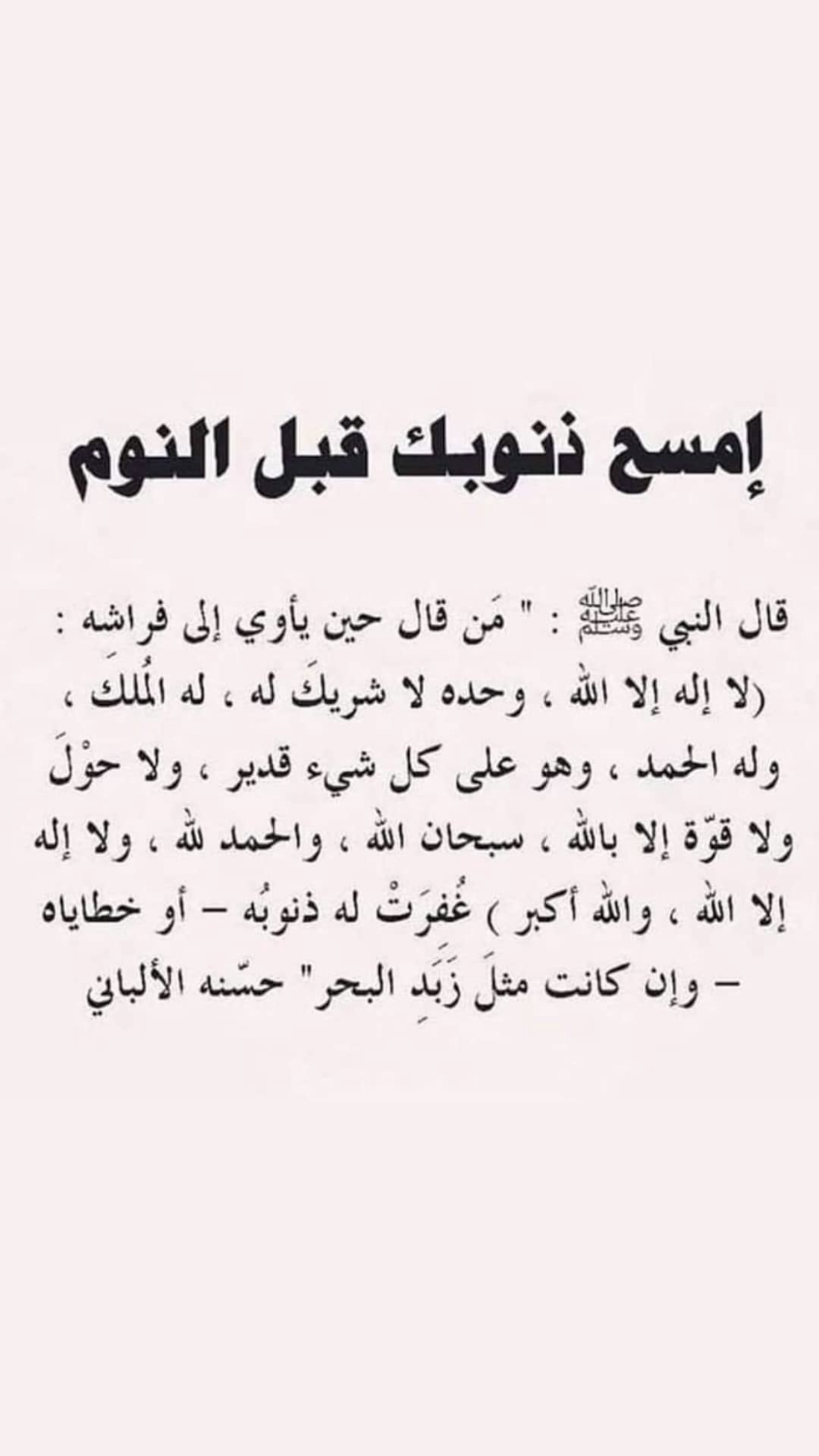 Pin By H On كلام جميل Words Ahadith Quotes
