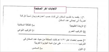 الإجتماعيات ثالث متوسط الفصل الدراسي الثاني Bullet Journal Math Journal