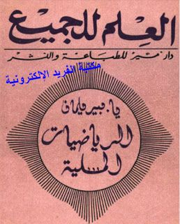 تحميل كتاب الرياضيات المسلية Pdf ياكوف بيريلمان Mathematics Arabic Books Pdf Books