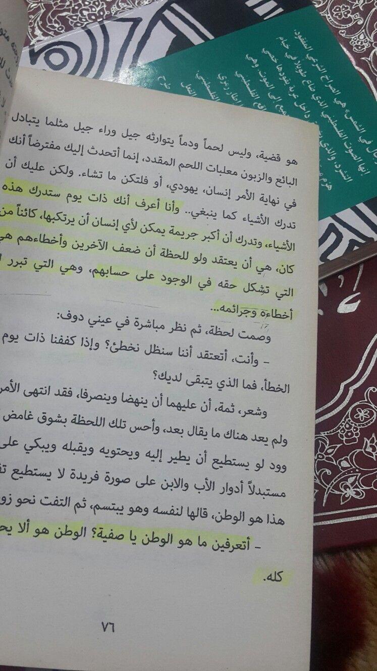 غسان كنفاني عائد الى حيفا Palestine History Quotations History