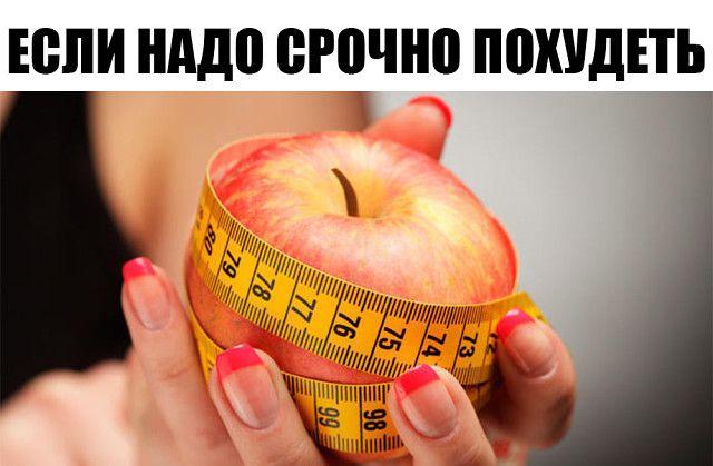 срочно надо похудеть что делать