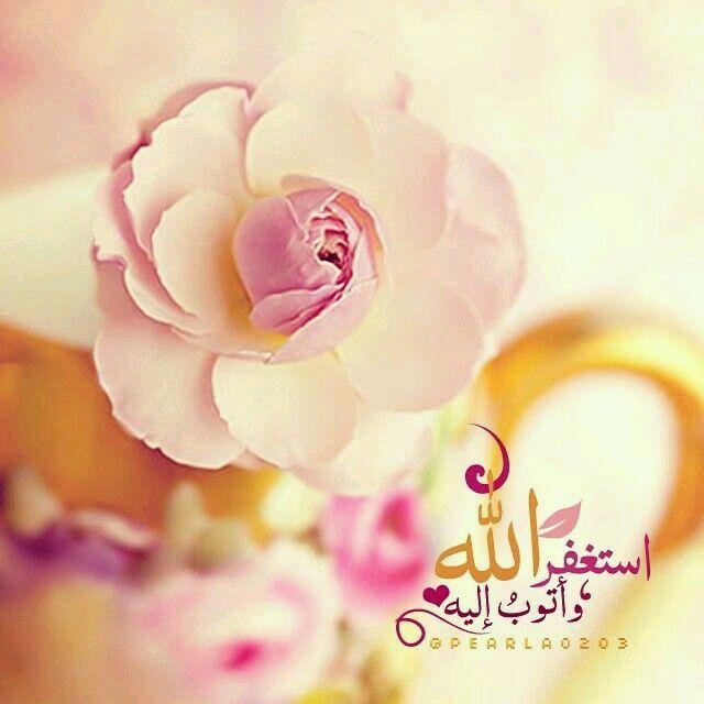 أستغفر الله ربي وأتوب إليه Doua Doua Islam Islam