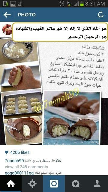 Pin By Momo Oman On وصفات طبخ سهلة وسريعه Food Arabic Food Cooking Recipes