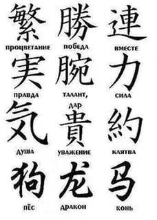 иероглифы японские и их значение на русском: 15 тыс ...