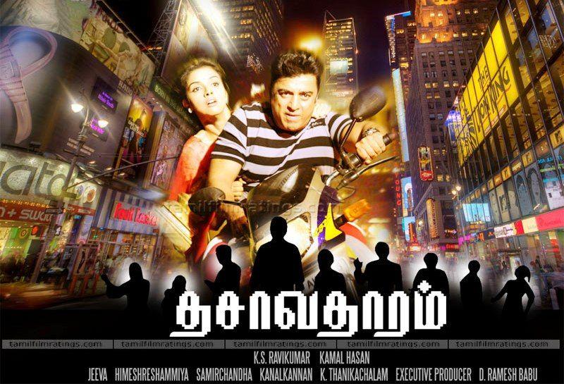 Dasavatharam old tamil movie download linoastage.
