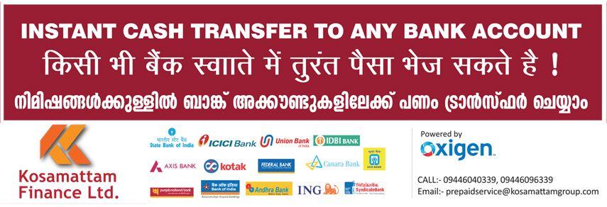 Instant Cash Transfer Service