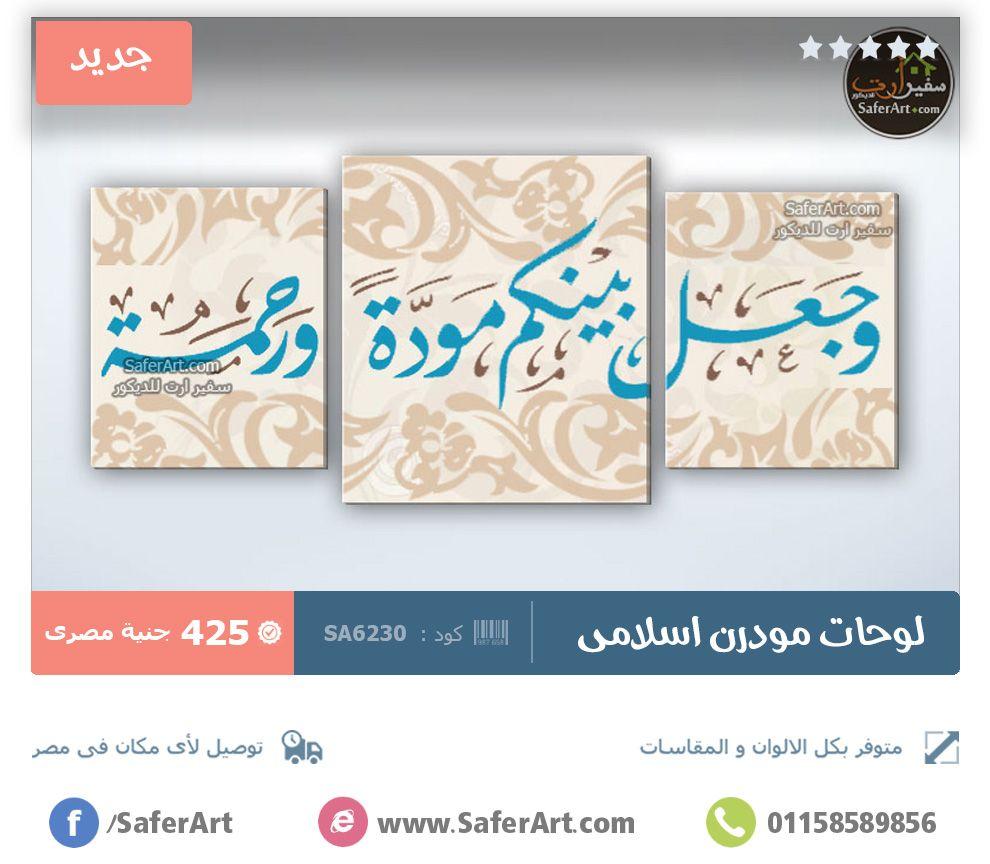 تصميم جديد بألوان فاتحة للوحات مودرن وجعل بينكم مودة و رحمة مناسب لغرف النوم و المعيشة شاهد مزيدا من التفاصيل او اتصل Islamic Art Islamic Calligraphy Art
