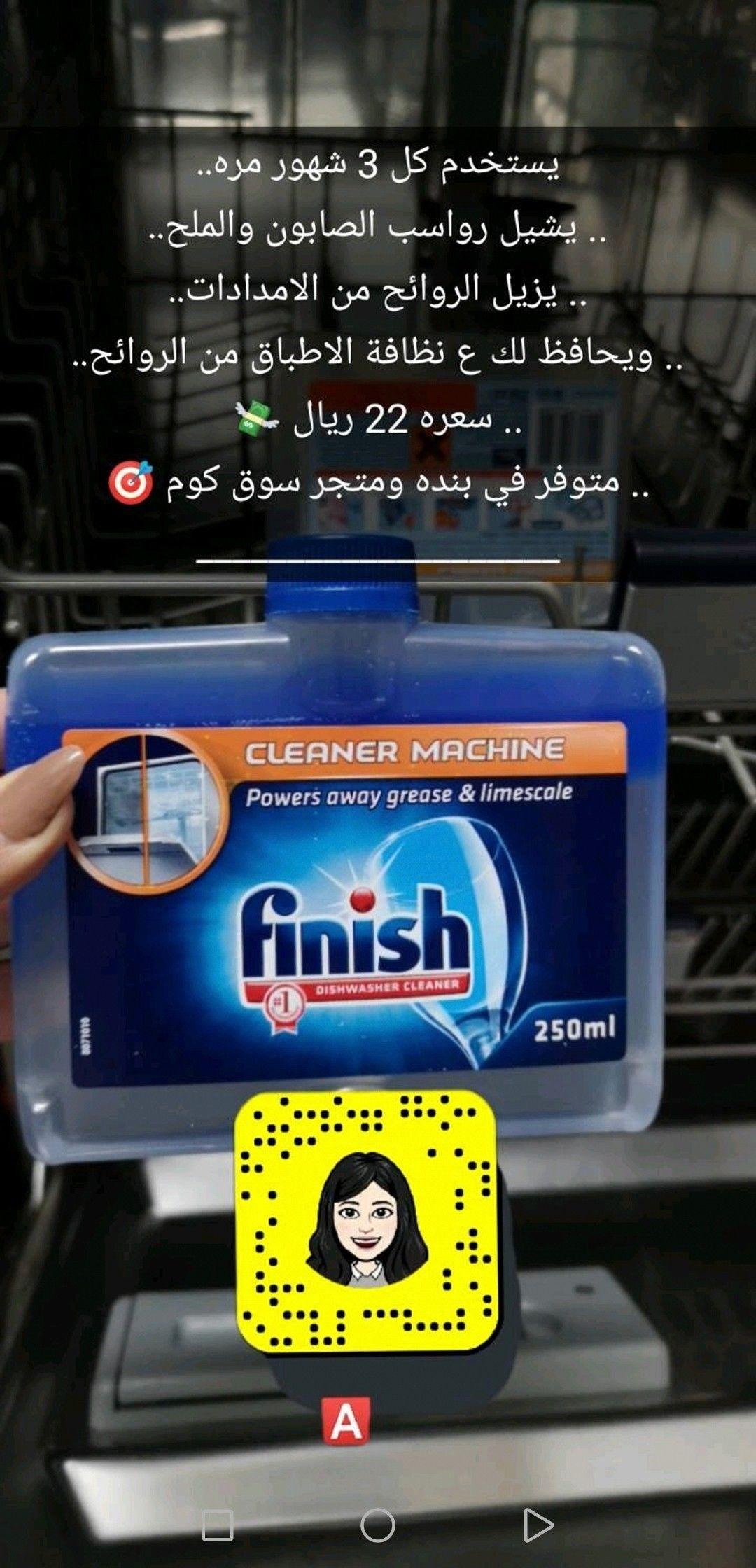 تنظيف الغساله نظافه تعقيم منتج جديد Cleaning The Washer Dishwasher Cleaners Bella Beauty