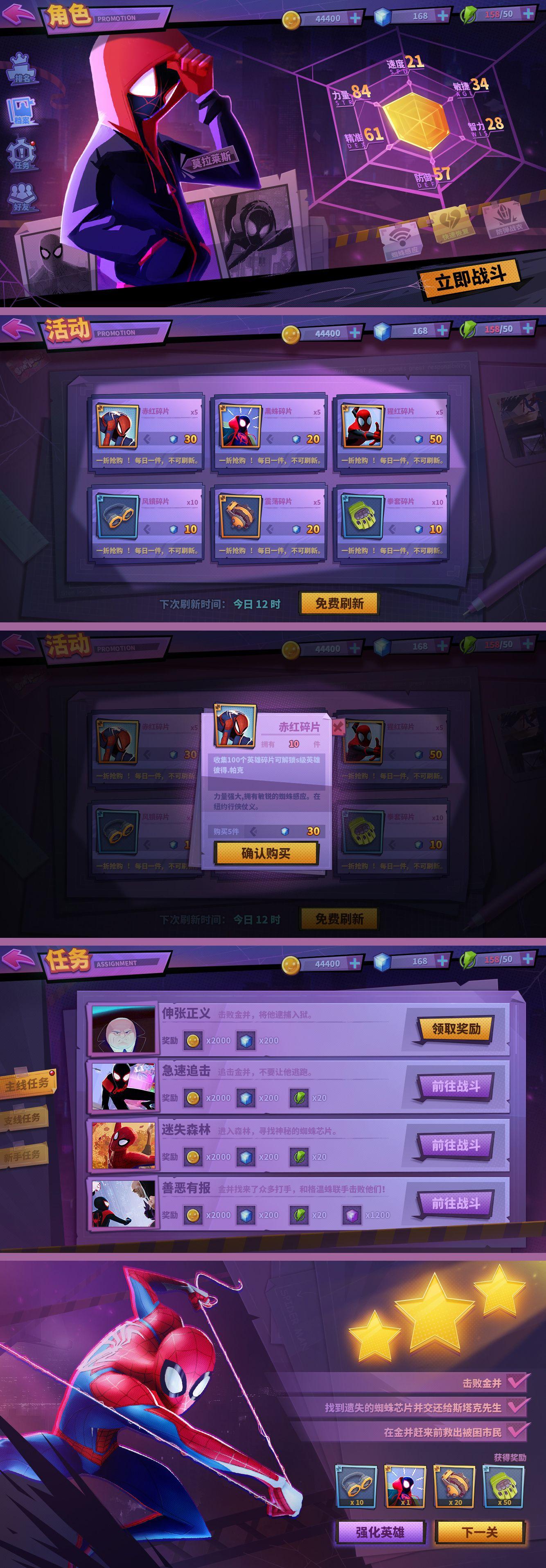 蜘蛛侠-平行宇宙|UI|游戏UI|NA13SH         - 原创作品 #gameinterface