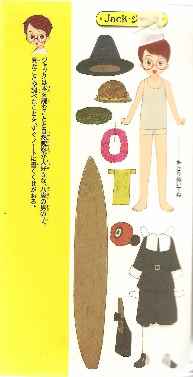 Japanese Magic Tree House Paper Dolls Magic Treehouse Paper Dolls Vintage Paper Dolls