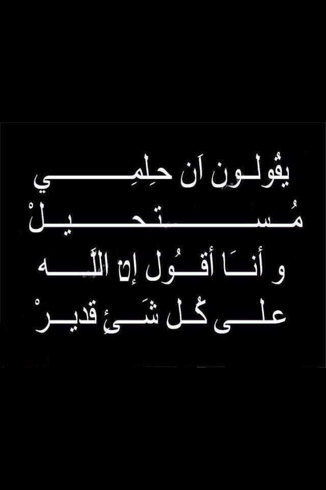 إن الله على كل شيء قدير Arabic Quotes Arabic Words Quotes