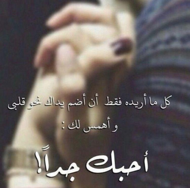 انا مو احبك انا اعشقك انا ادمنتككككككك Love Words Romantic Love Quotes Romantic Quotes
