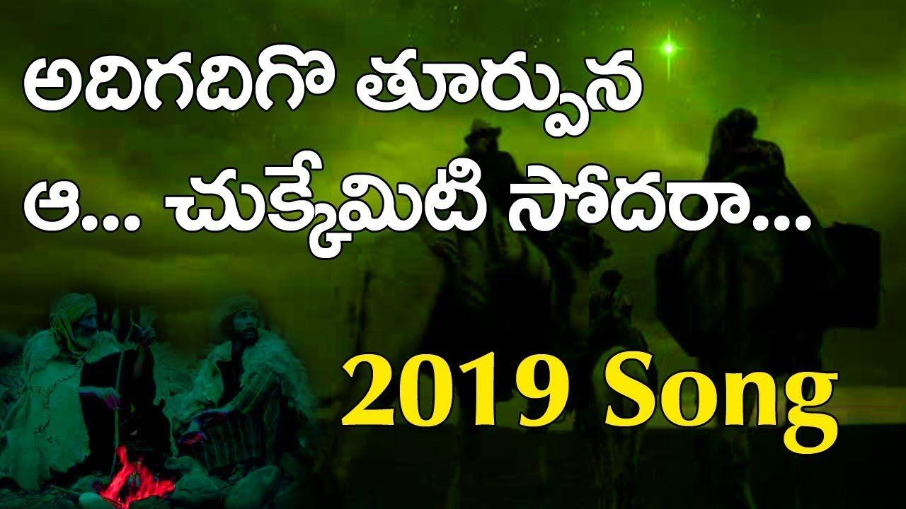 Telugu Christmas Song TCS Telugu Christian Songs www