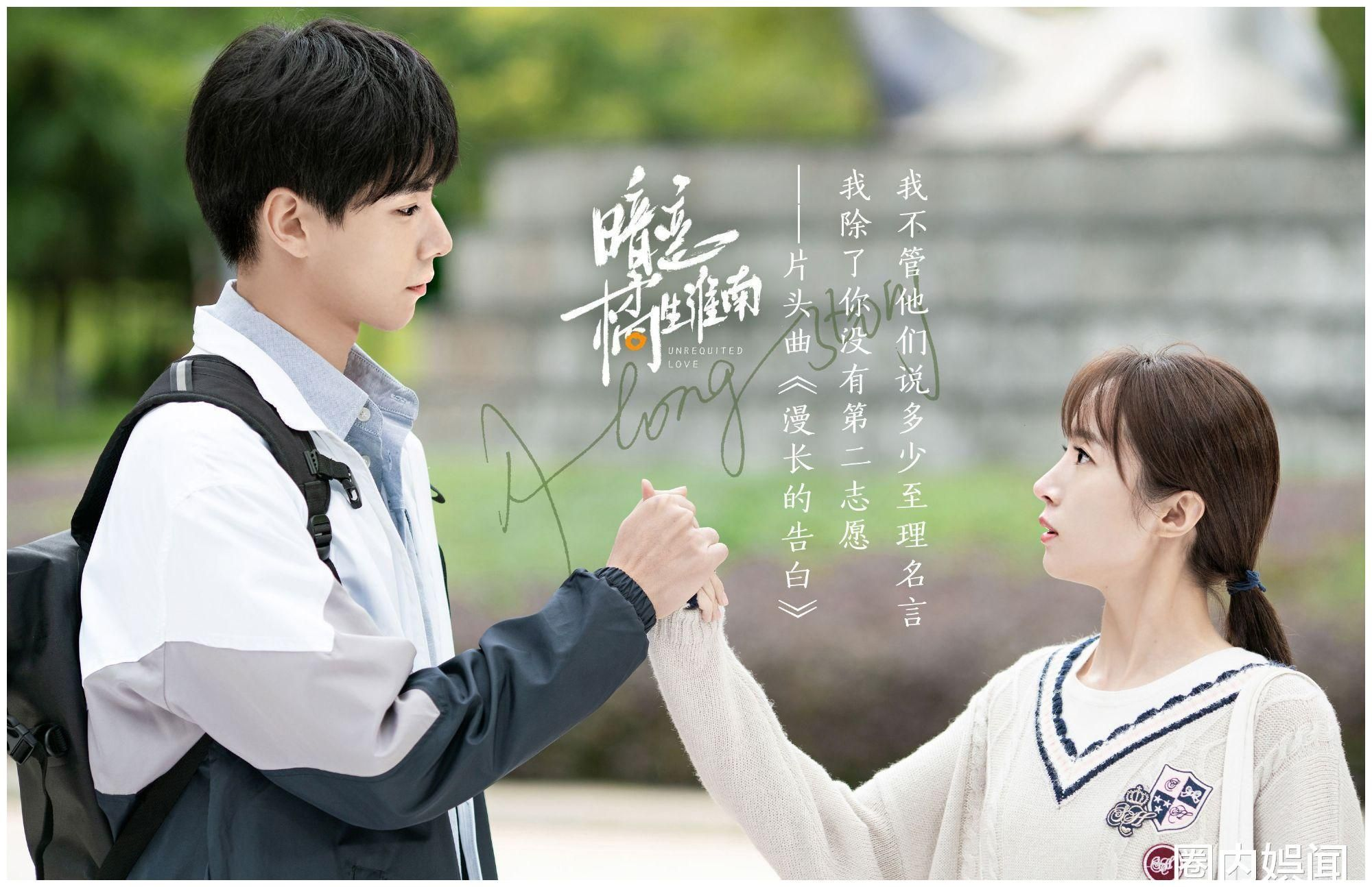 Review: Unrequited Love Episode 2