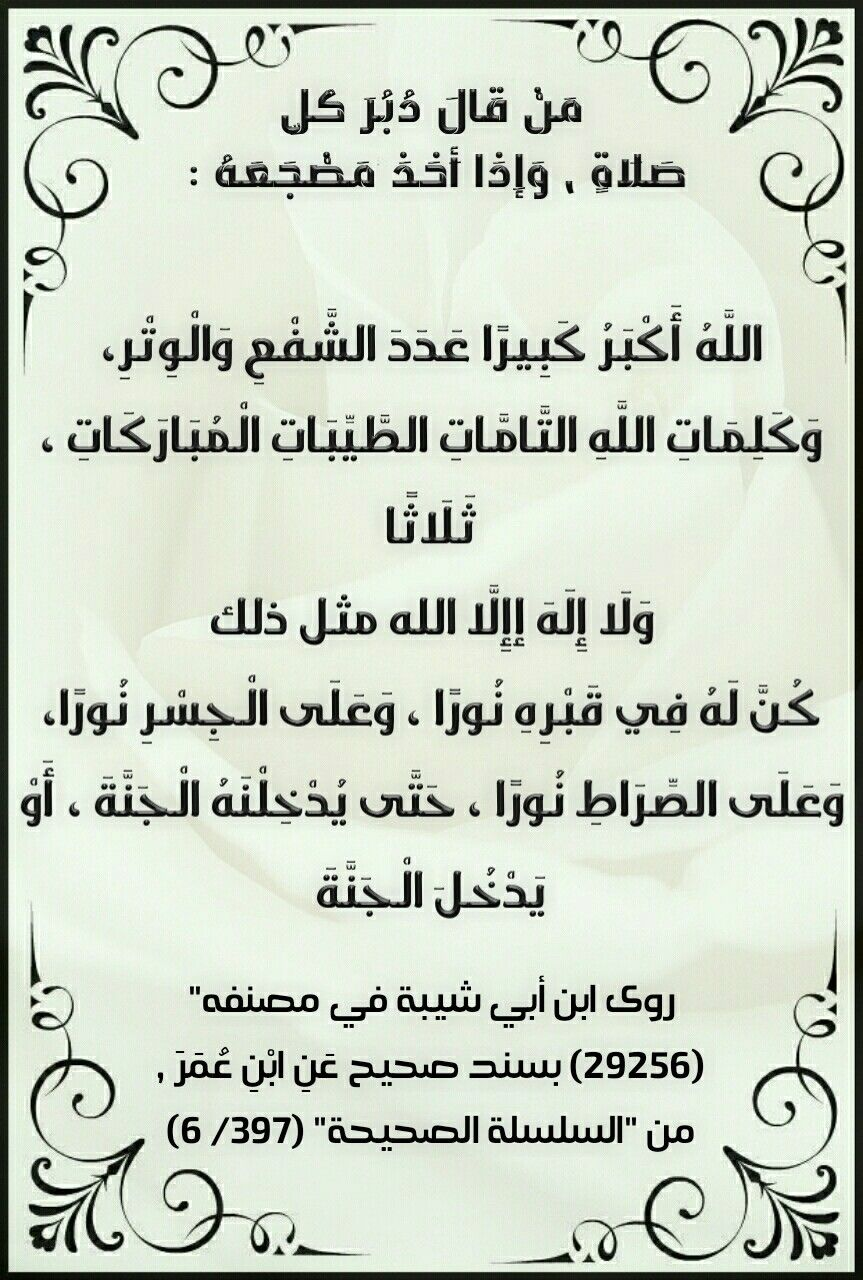 حديث نبوي دعاء ذكر Salat Prayer Quotes For Book Lovers Prayer Room