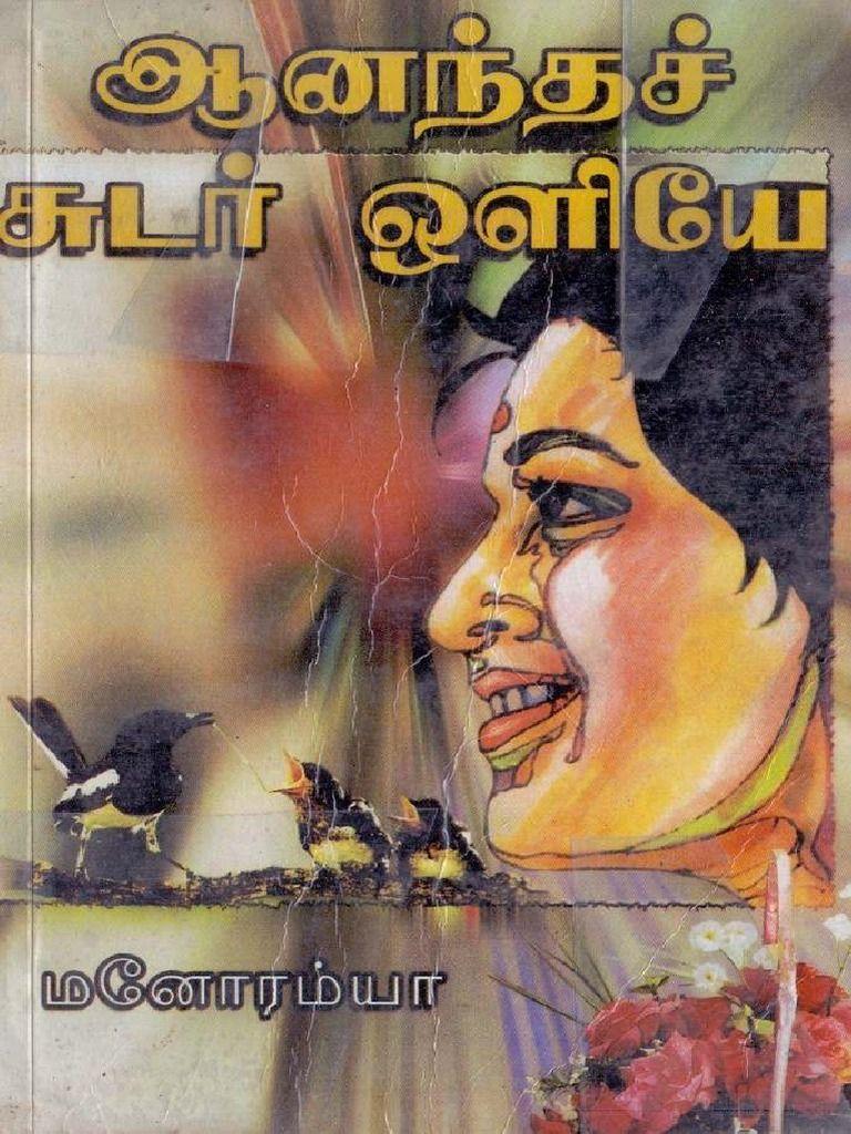 Pin by Anuradha on Tamil Novel Pdf books reading, Novels