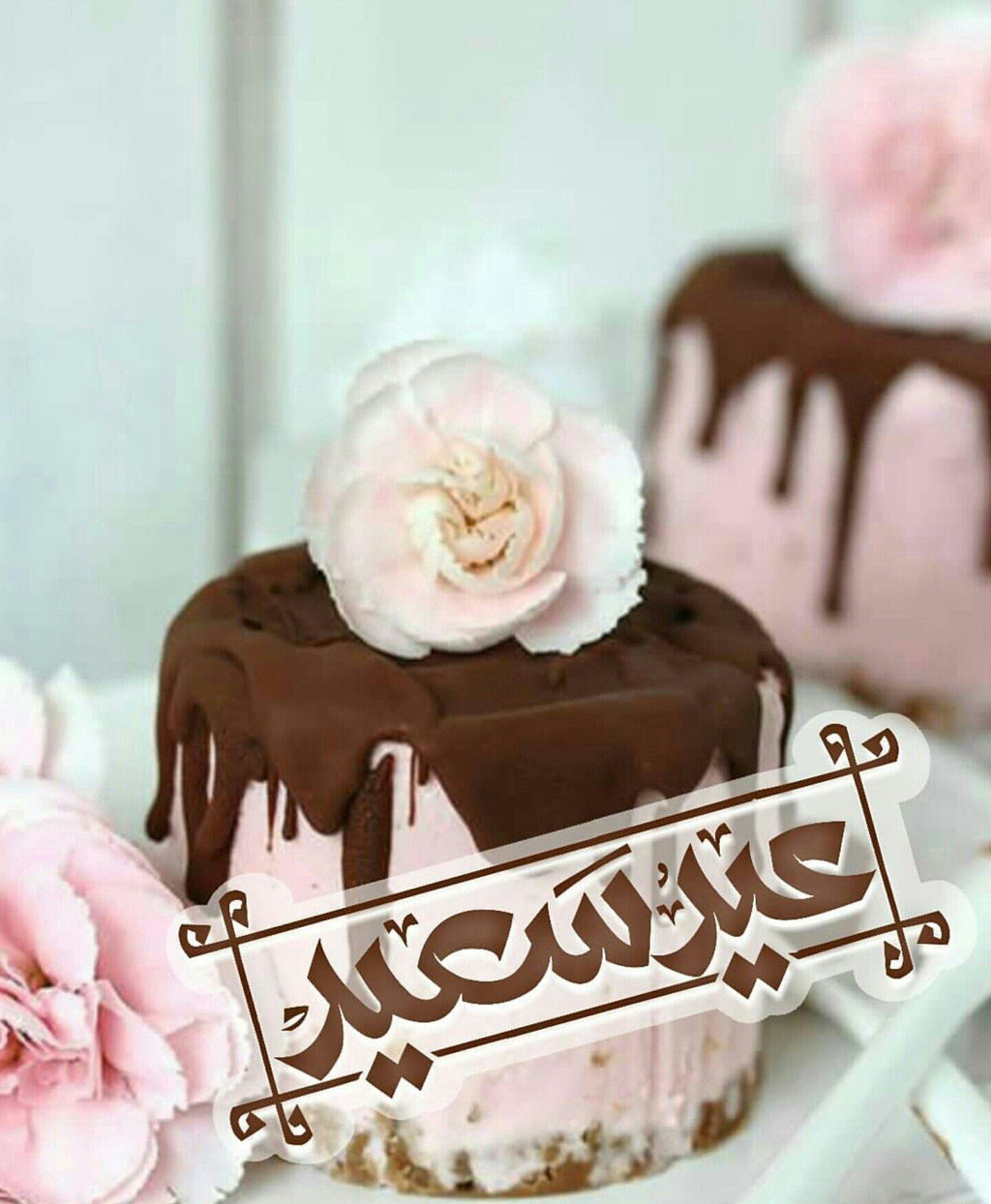 Pin By Bleedingheartrose Light On عيد الفطر عيد الأضحى Eid Mubark Good Morning Msg Eid Mubarak Morning Msg