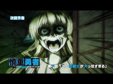 慎重 勇者 アニメ