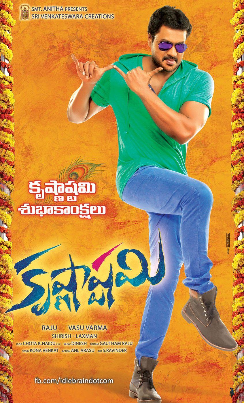 Krishnashtami [19-Feb-2016] | Language: Telugu | Genres