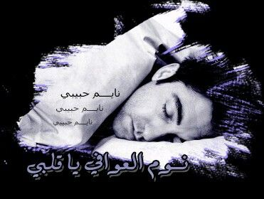 Pin By Mar On English And Arabic Quotes And Greetings Sleep Eye Mask Person Eyes