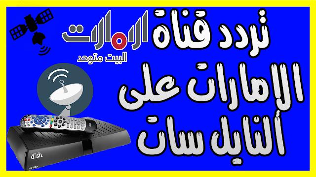 تردد قناة الإمارات على النايل سات وعربسات تردد قناة الإمارات على النايل سات وعربسات تقدم دولة الإمارات في مجال القنوات الفضائية ا Computer Electronic Products
