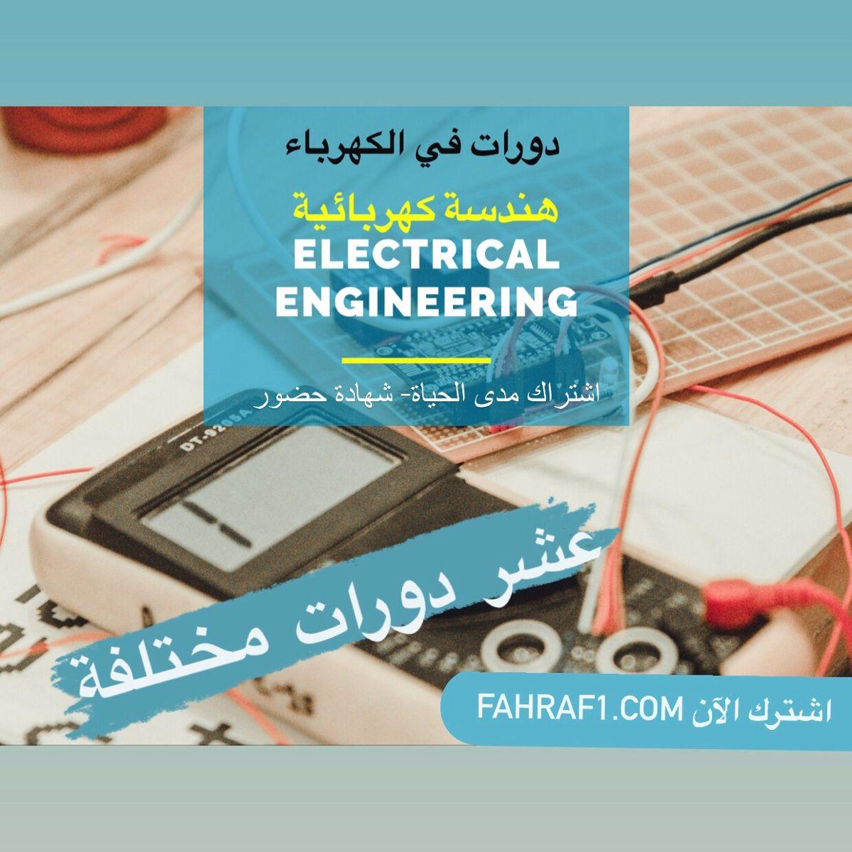دورات كهرباء Electronic Engineering Engineering Electrical Engineering