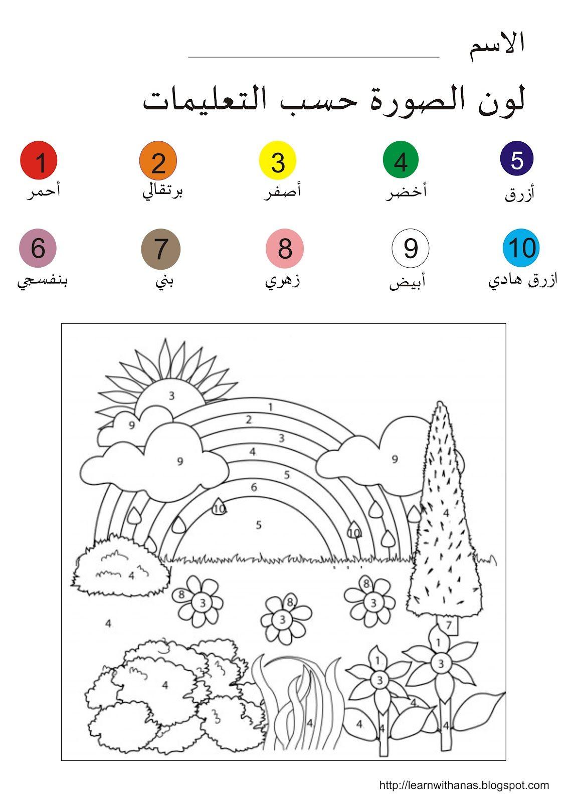 Color Fun2