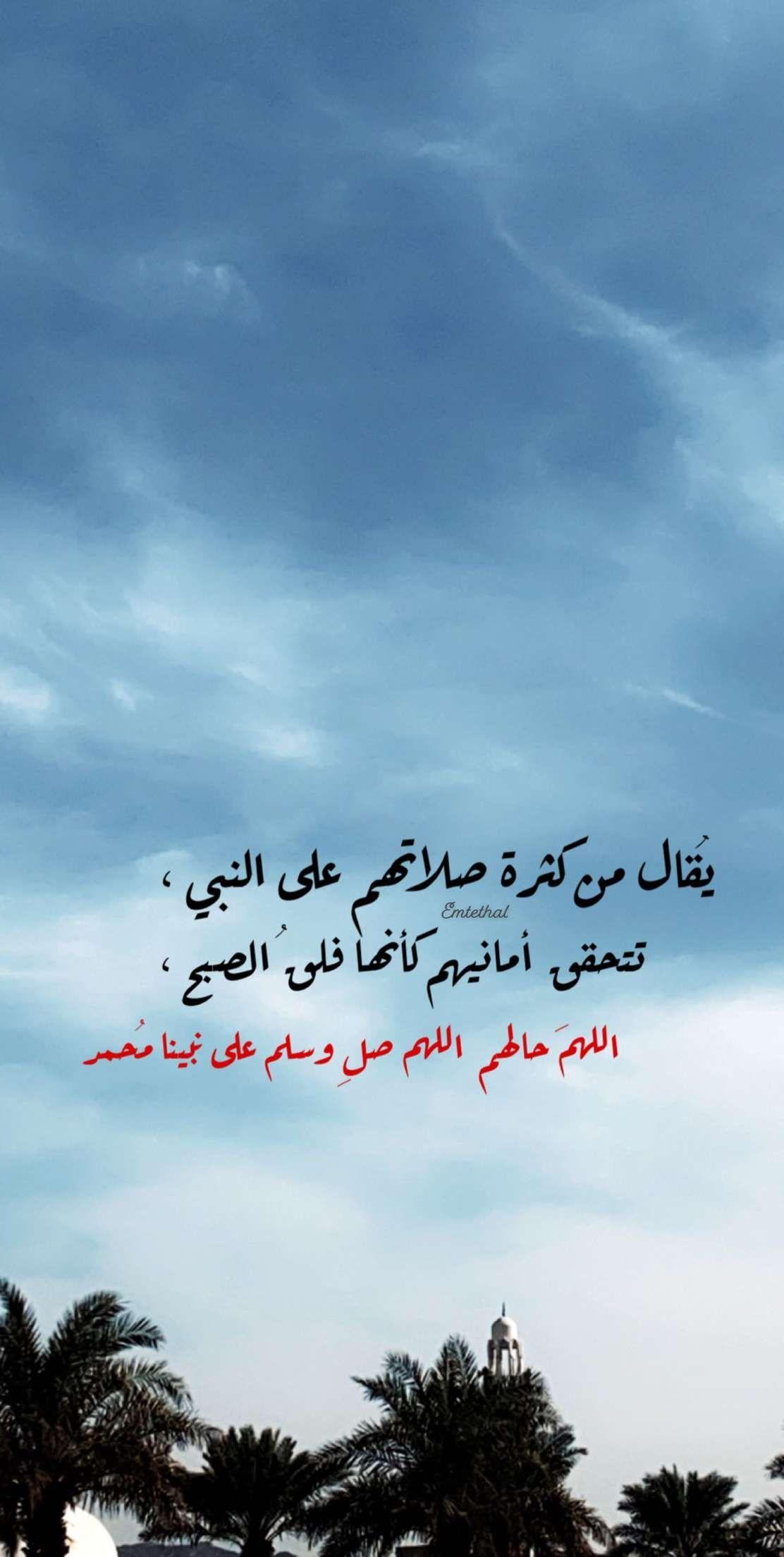 اللهم صل وسلم على حبيبنا محمد Book Of Isaiah Beautiful Arabic Words Quran Quotes Verses